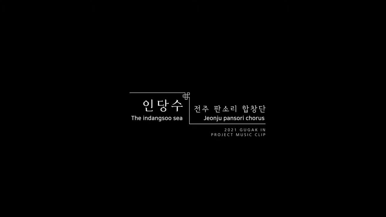 전주판소리합창단 jeonju pansori chorus - 인당수 the indangsoo sea