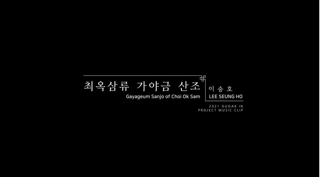 이승호 LEE SEUNG HO - 최옥삼류 가야금산조 Gayageum Sanjo of Choi Ok Sam