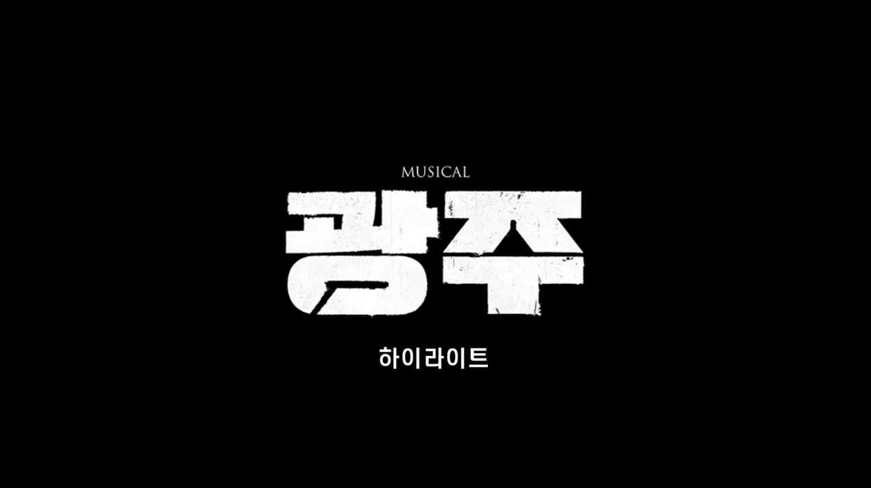 뮤지컬 광주 하이라이트 장면 영상 본문 내용 참조