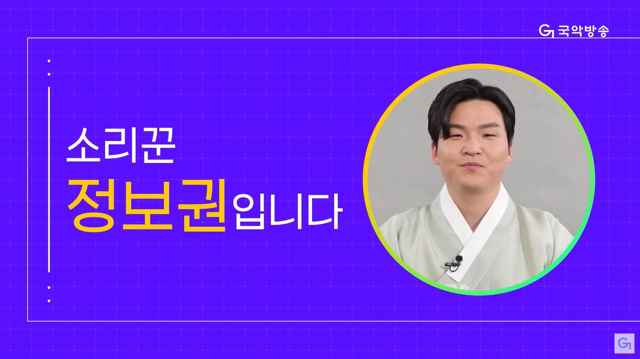 국악콘서트 판 판티스트 춘향가 중 나귀안장, 적성가 - 정보권
