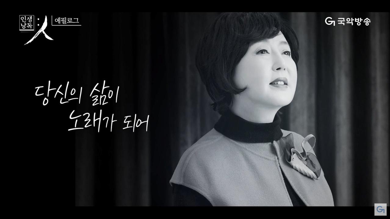 배우 김성녀편 에필로그 : 정보권 - 단가 초한가