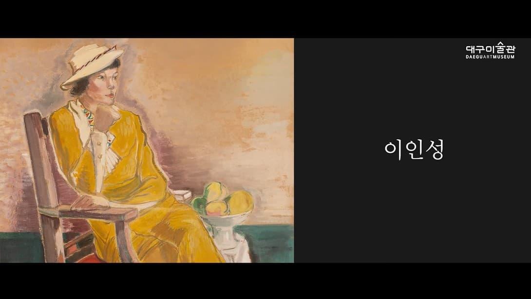 대구미술관 이건희 컬렉션 특별전 《웰컴 홈: 향연》 Preview. 1 본문 내용 참조