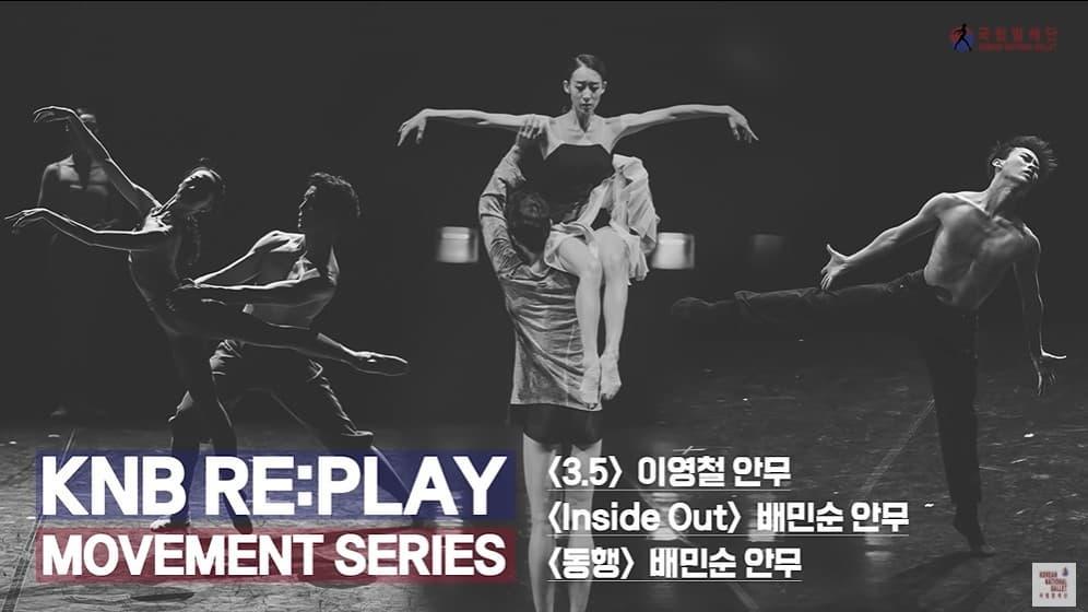 슬기로운 집콕 발레 생활 KNB RE:PLAY Movement Series