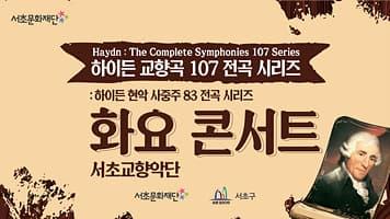 2021 서초문화재단 화요 콘서트 「하이든 교향곡 전곡 시리즈 8」 Legacy of Haydn 107