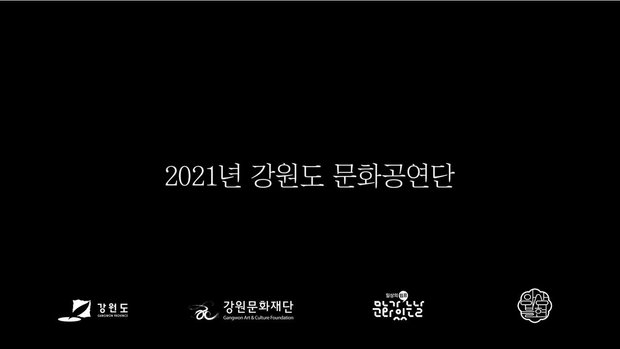 강원문화TV 강원도 문화공연단 4회 온라인 공연