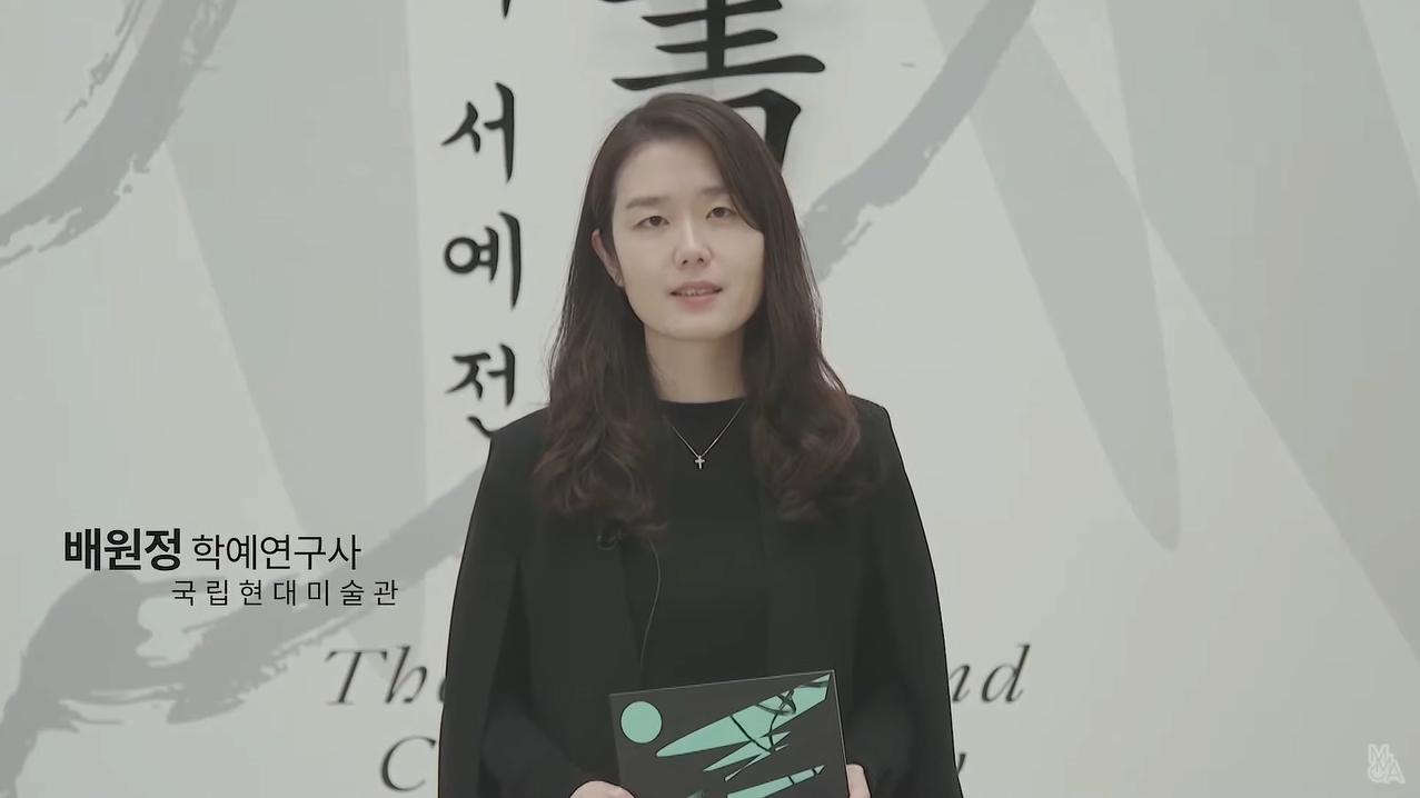 미술관에 書: 한국 근현대 서예전 국립현대미술관 큐레이터 전시투어
