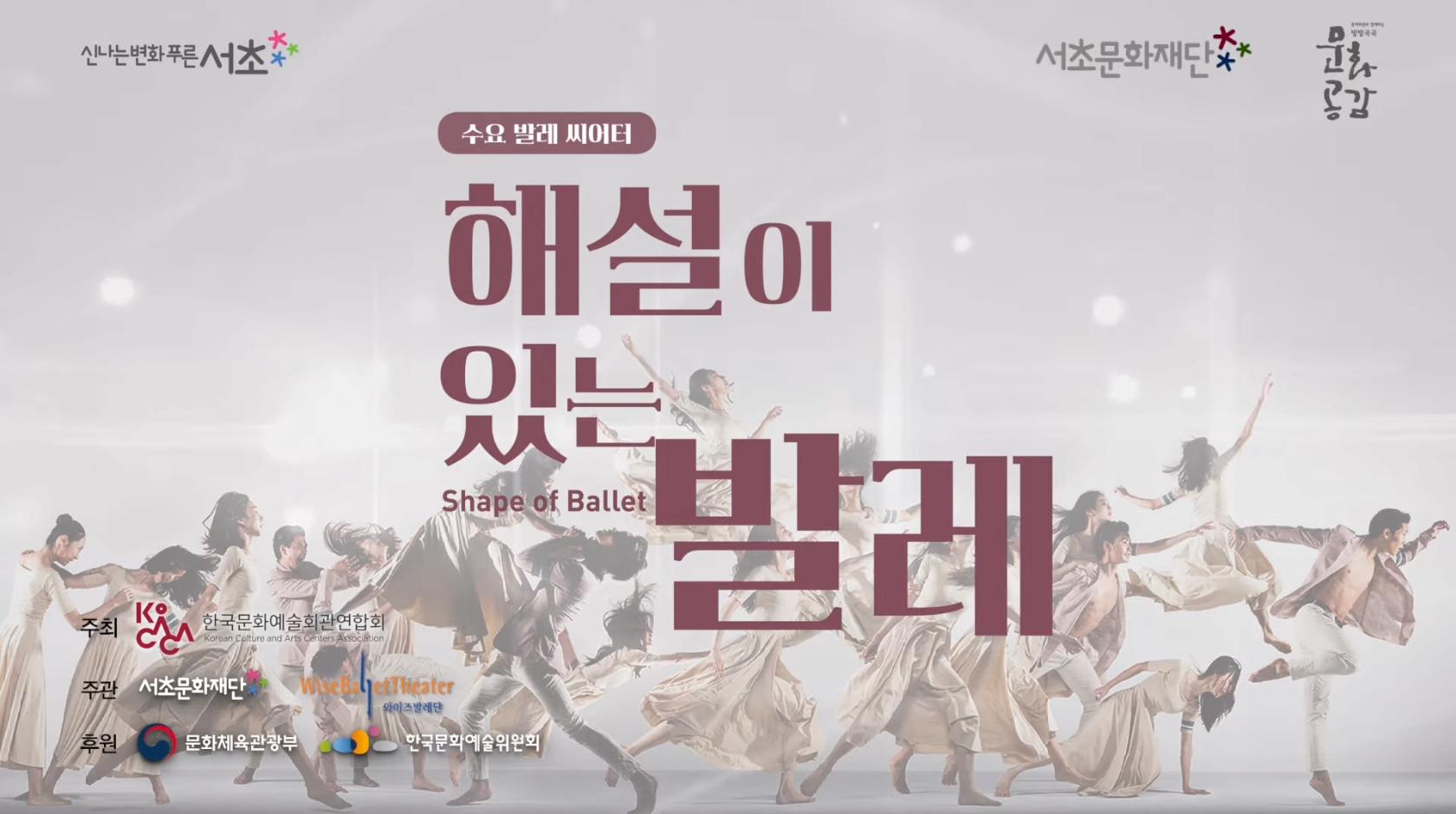 서초문화재단 해설이있는발레 Shape of Ballet 「컨템포러리 발레의 밤」