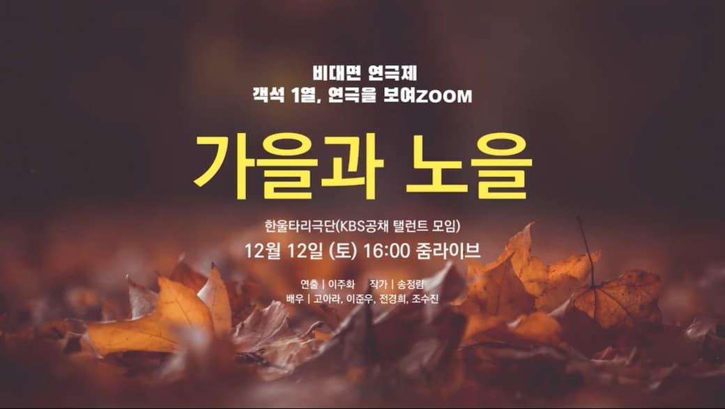 [비대면 ZOOM연극] 가을과 노을(하이라이트) 한울타리연극단
