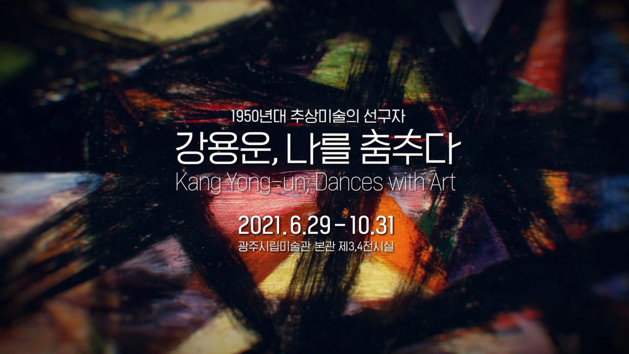 온라인전시 광주시립미술관 특별기획전 《강용운, 나를 춤추다》 본문 내용 참조