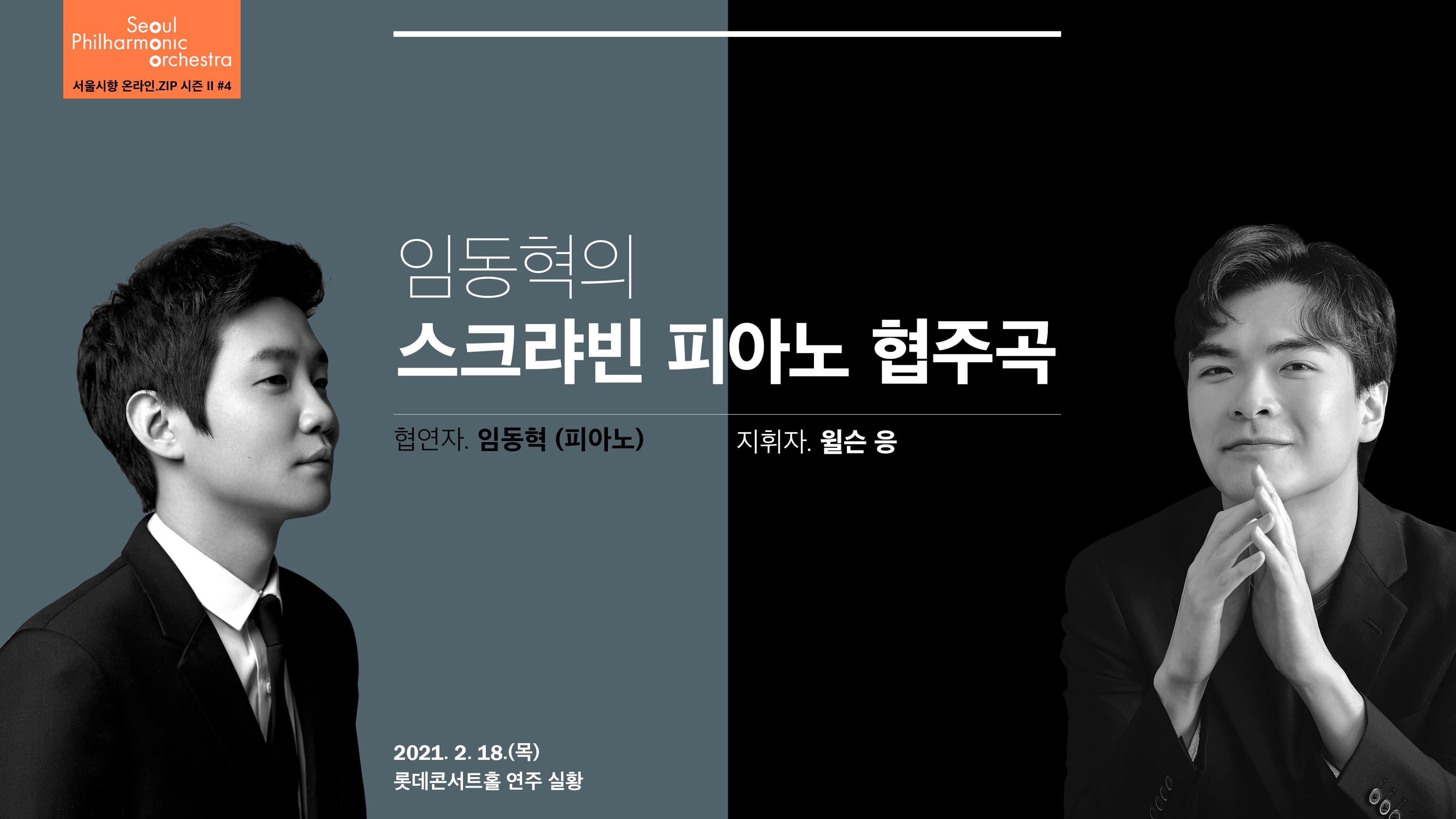 임동혁의 스크랴빈 피아노 협주곡 ('21.2.18. 실황)