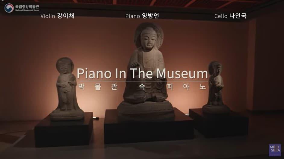 국립경주박물관 신라미술관에서 만나는 신라여행 : 양방언 피아니스트