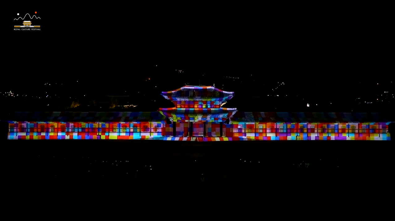 빛으로 그리는 궁 미디어파사드 제1회 궁중문화축전
