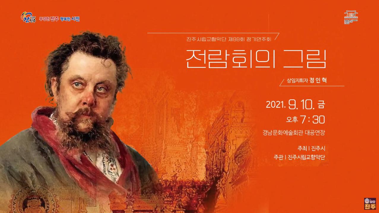 전람회의 그림 진주시립교향악단 제88회 정기연주회