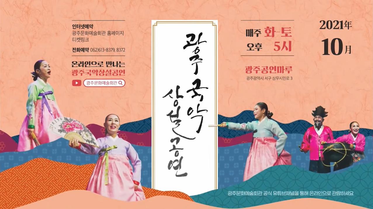 향산주소연 판소리보존회 오메 가을! 본문 내용 참조