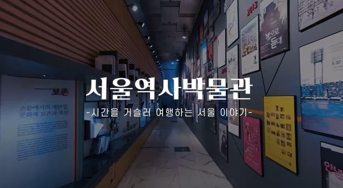 [서울집콕 360 VR] 서울역사박물관