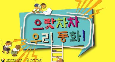 한국동화 100년 - 으랏차차 우리동화!