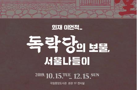 독락당의 보물, 서울나들이