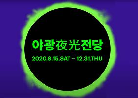 2020 국립아시아문화전당 야간문화콘텐츠 미디어파사드 창제작사업 <야광전당>