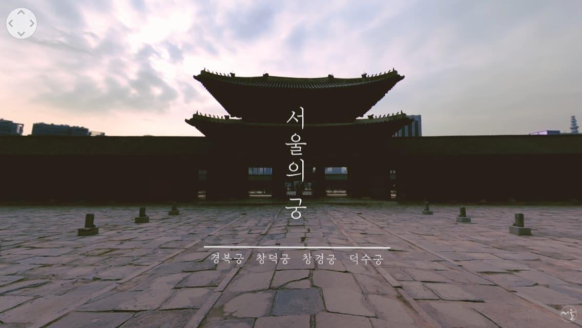 [서울집콕 360VR]ㅣ역사의 흔적이 깃든 서울의 궁