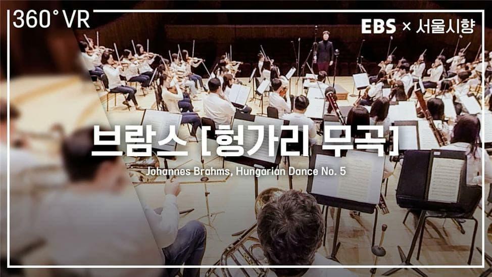 [EBS×서울시향] VR오케스트라 (360° VR)ㅣ브람스: 헝가리 무곡 5번