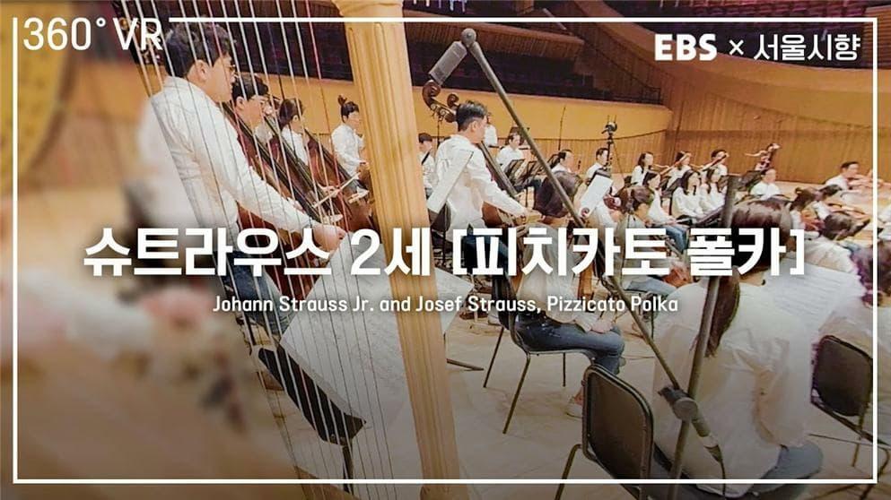 [EBS×서울시향] VR오케스트라 (360° VR)ㅣ요한 & 요제프 슈트라우스 2세: 피치카토 폴카