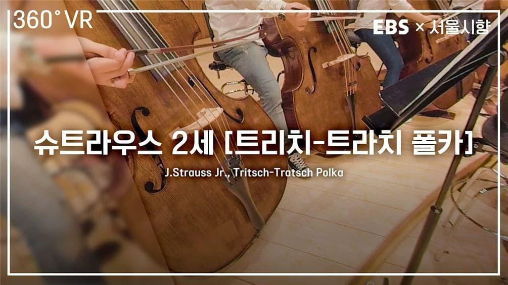 [EBS×서울시향] VR오케스트라 (360° VR)ㅣ요한 슈트라우스 2세: 트리치-트라치 폴카