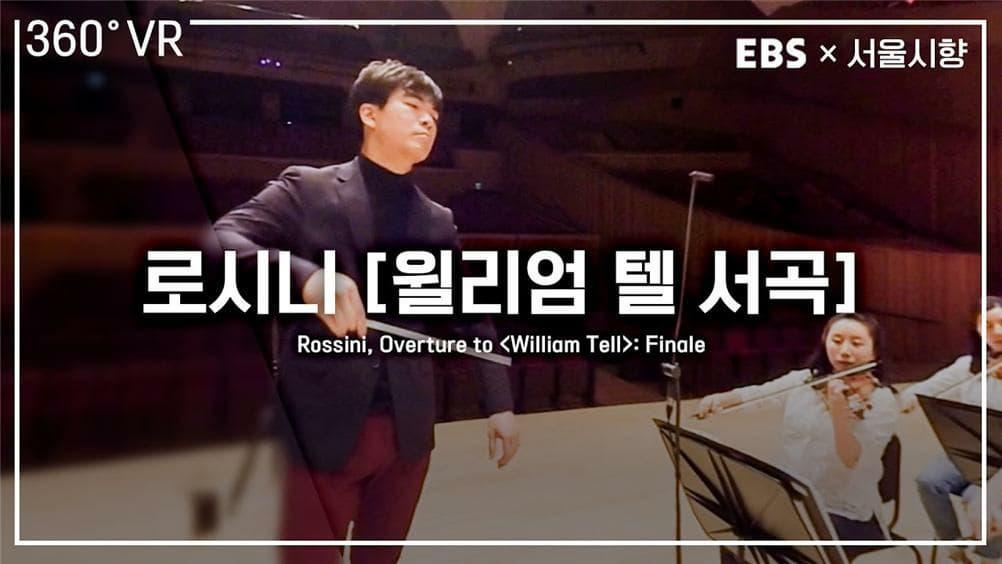 [EBS×서울시향] VR오케스트라 (360° VR)ㅣ로시니: '윌리엄 텔' 서곡 (피날레)