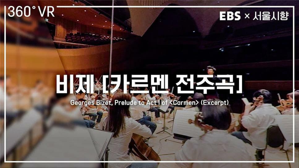 [EBS×서울시향] VR오케스트라 (360° VR)ㅣ비제: '카르멘' 1막 전주곡