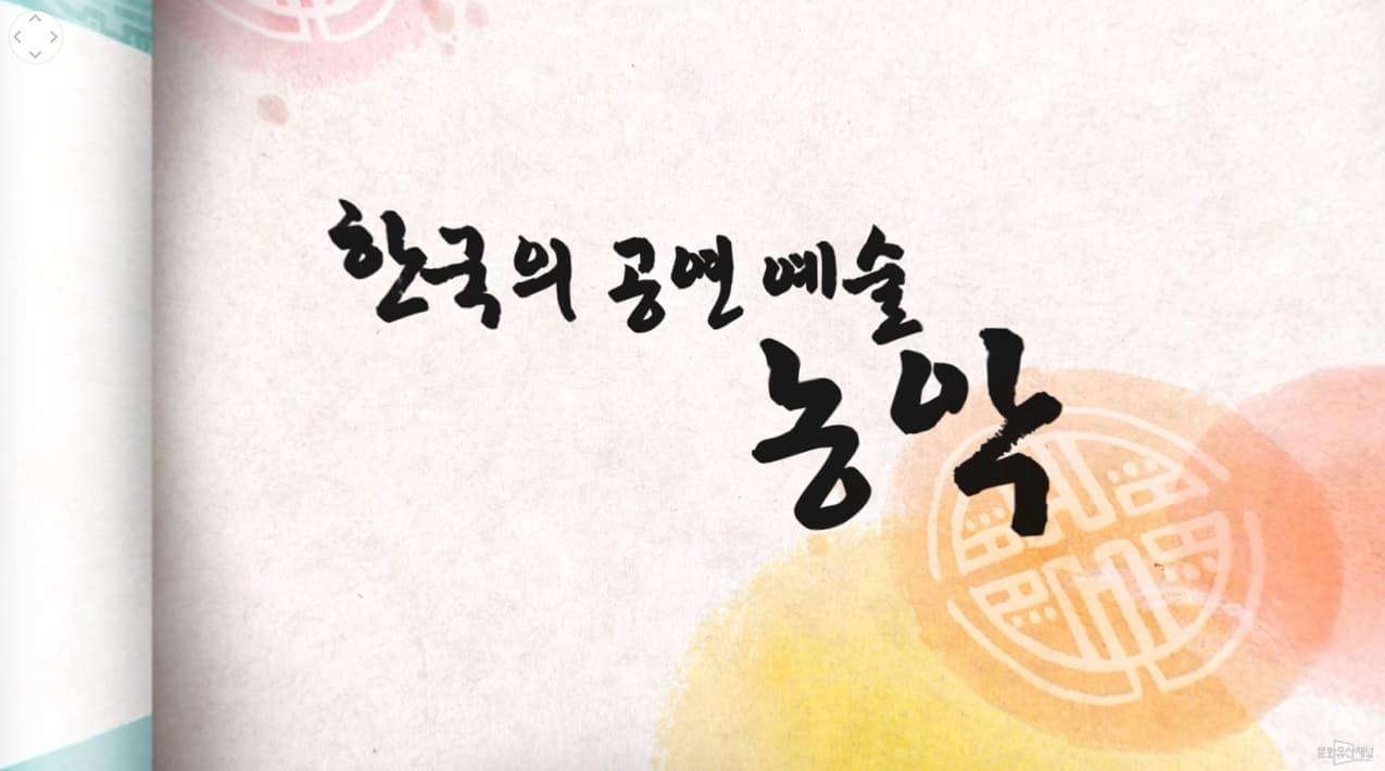 [360도 VR영상] 한국의 공연 예술, 농악
