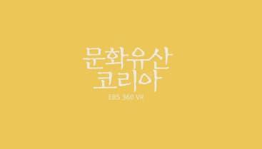 [360도 VR영상] 부산 근대문화유산