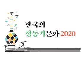 특별전 '한국의 청동기문화 2020' VR 전시