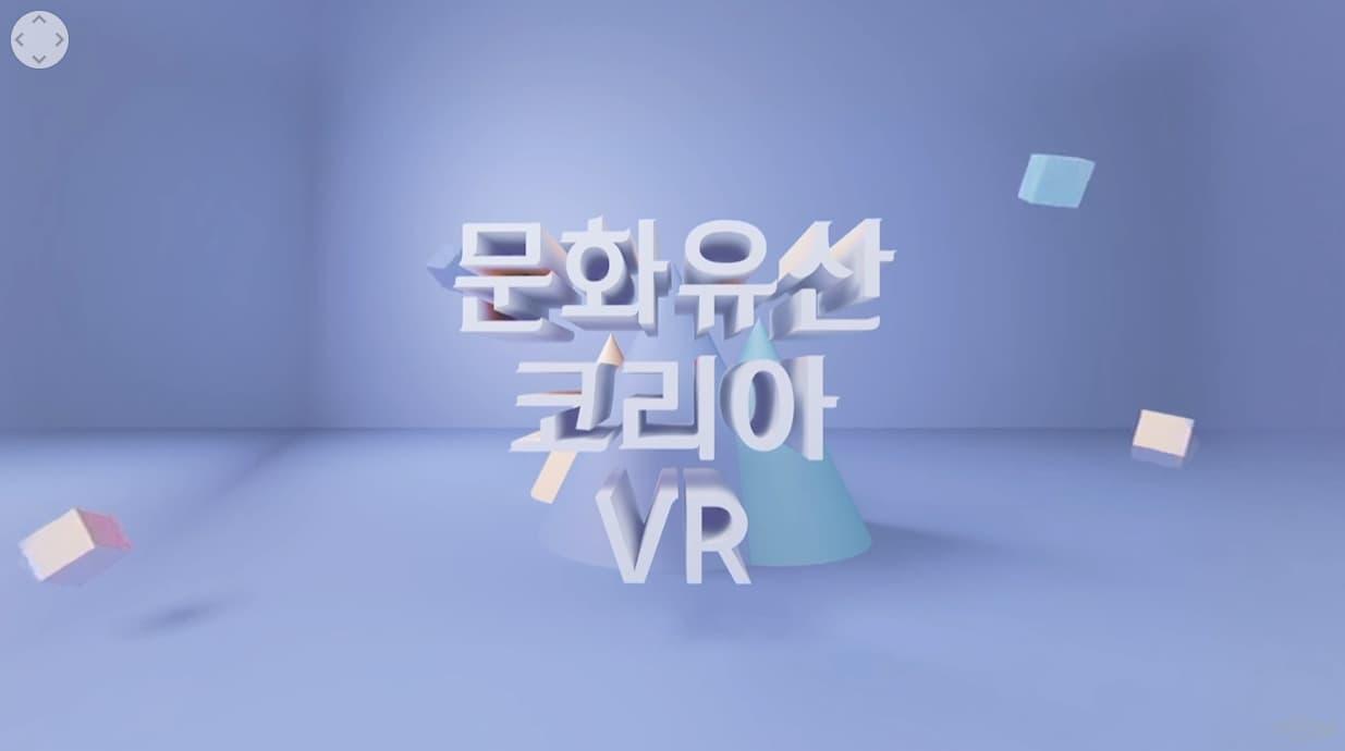 [360도 VR영상] 시대를 초월한 이상적 인간상, 조선의 선비정신