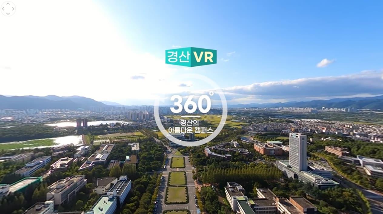 경산의 대학가 360VR 드론영상 본문 내용 참조