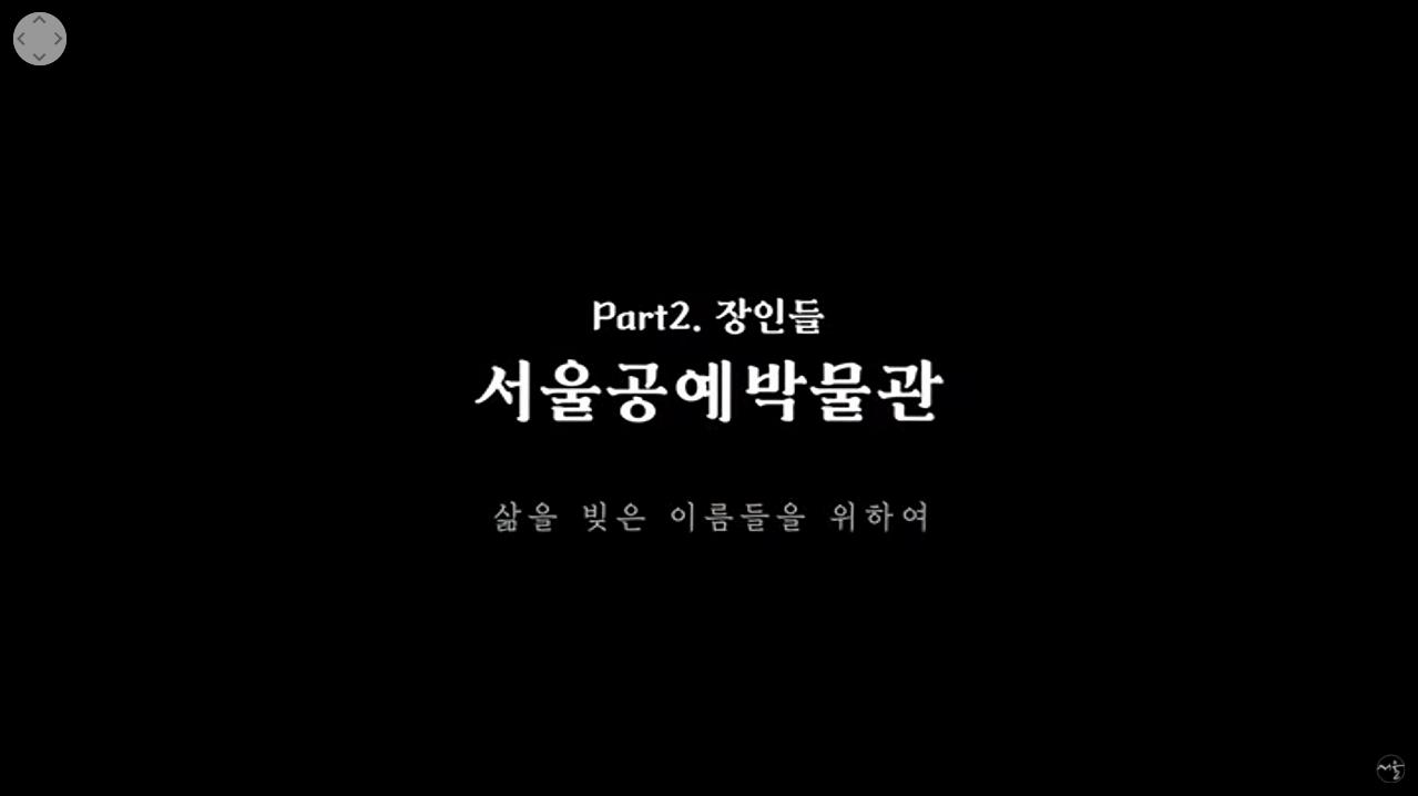 [서울집콕 360VR] 서울공예박물관 #1 자수·보자기