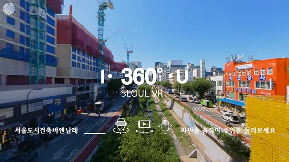 어떤 도시에 살 것인가 서울도시건축비엔날레