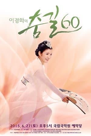 한국무용가 이경화 선생의 춤 인생을 돌아보는 무대 <이경화의 춤길60>