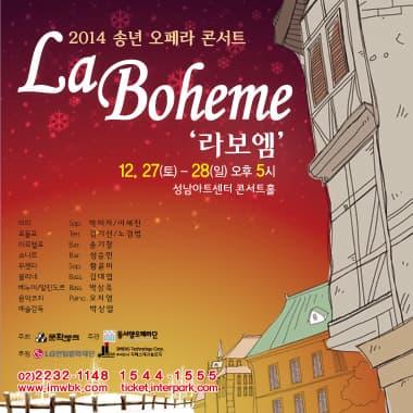 2014 송년오페라 콘서트