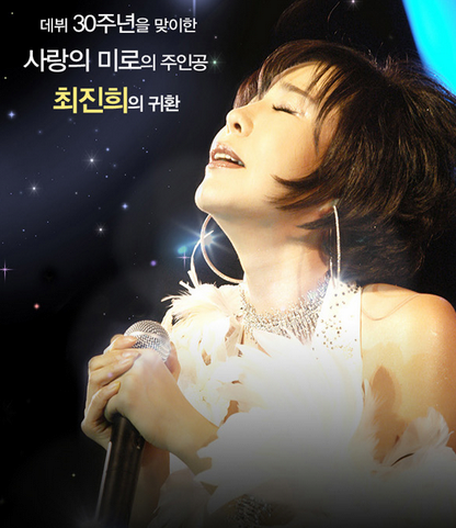 2014 최진희 30주년 기념 특별공연