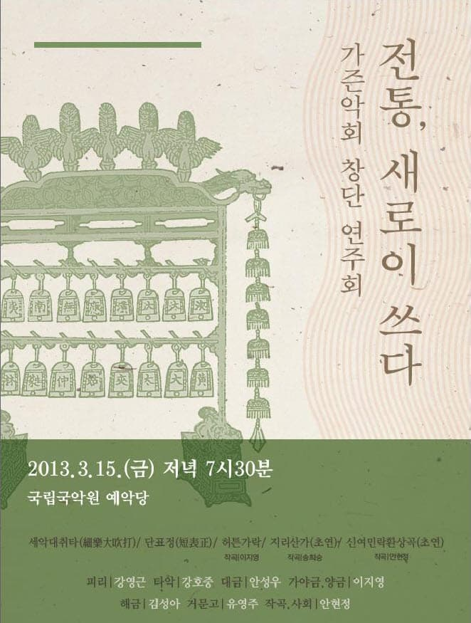 가즌악회 창단연주회 : 전통, 새로이 쓰다.