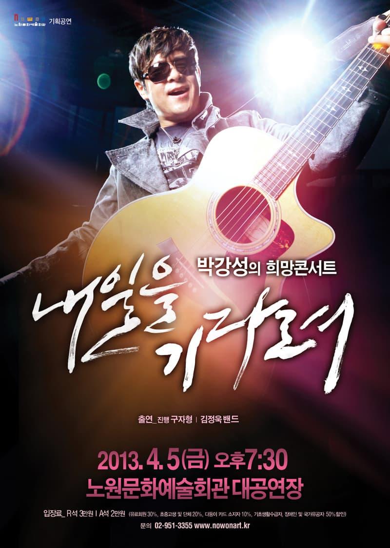 박강성 희망콘서트