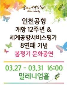 인천국제공항 봄 정기공연