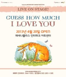 GUESS HOW MUCH I LOVE YOU 아빠! 사랑해요