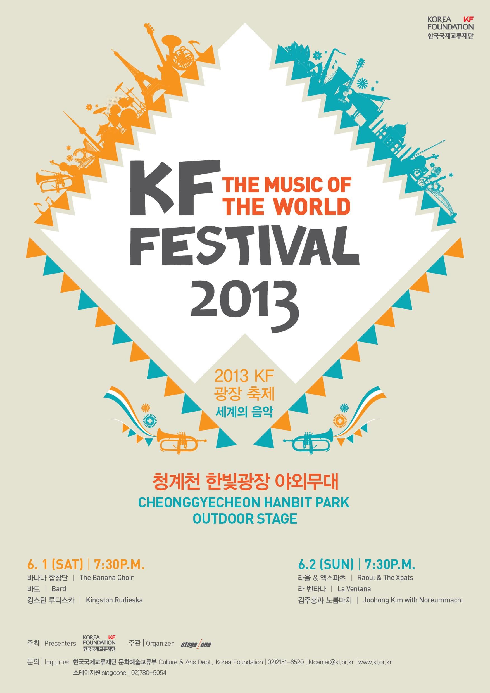 2013 KF 광장축제