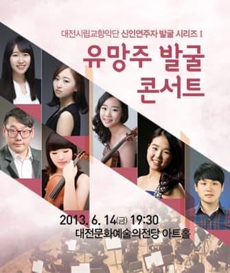 대전시립교향악단 2013 신인연주자발굴 시리즈 1