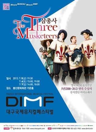 삼총사 The Three Musketeers