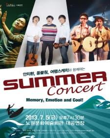 안치환,동물원,여행스케치 Summer Concert
