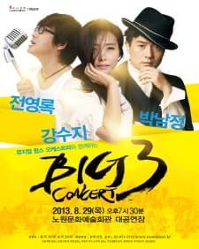 뮤지컬 팝스오케스트라와 함께하는 전영록,강수지,박남정 Big3콘서트