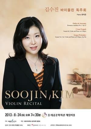 김수진 바이올린 독주회