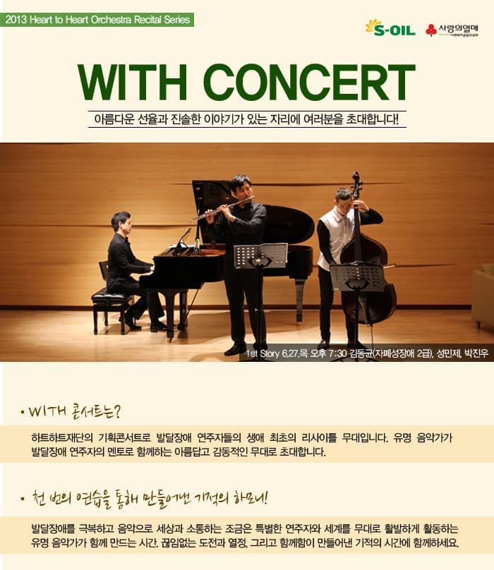 WITH CONCERT