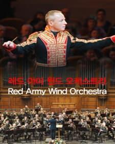 레드 아미 윈드 오케스트라 Red Army Wind Orchestra